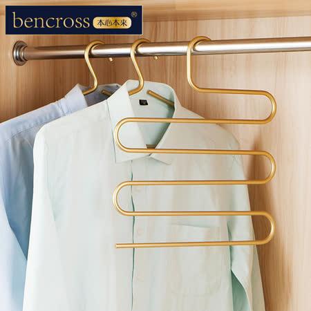 bencross 本心本來 鋁製褲架 -3入
