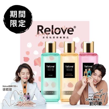 【Relove】新年買2送1禮盒組.蛋白酵素手洗精(任選)