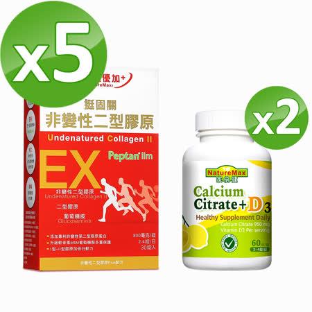 家倍健 挺固關日本非變性二型膠原蛋白5盒+挺固關精純檸檬酸鈣2瓶-提袋組