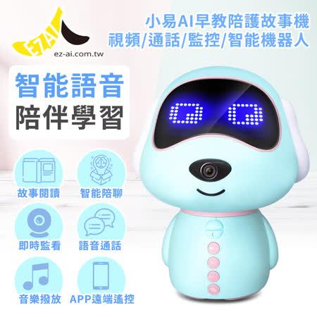 小易寶貝 AI早教陪護智能機器人