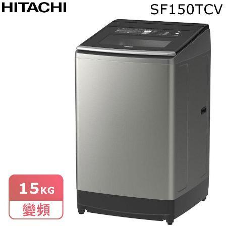 HITACHI 日立 15KG 變頻洗衣機SF150TCV