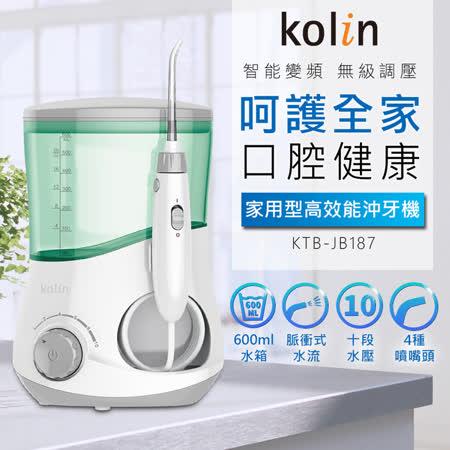Kolin 歌林 高效能沖牙機
