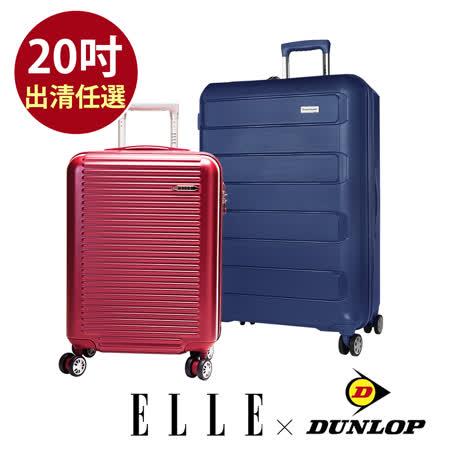 【 ELLE x DUNLOP 】 20吋行李箱出清特惠