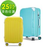 福利品【Bogazy】繽紛蜜糖 25吋TSA海關鎖行李箱(多色任選)
