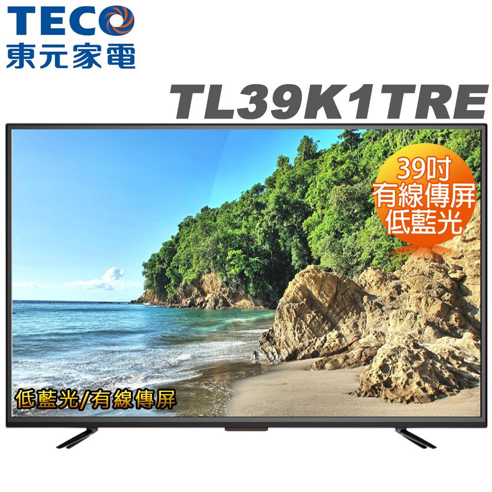 TECO東元 39吋 LED低藍光液晶顯示器+視訊盒(TL39K1TRE)*送行動電源+HDMI線