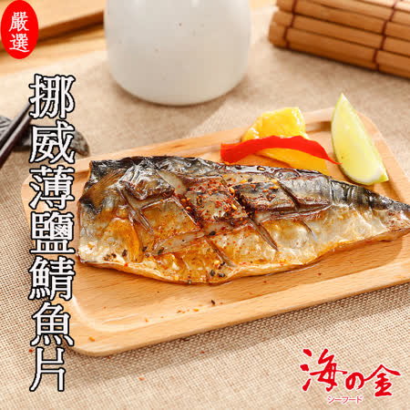 海之金 野生挪威薄鹽鯖魚15包