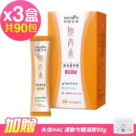 優青素 纖藻植酵菌順暢包(30包/盒)