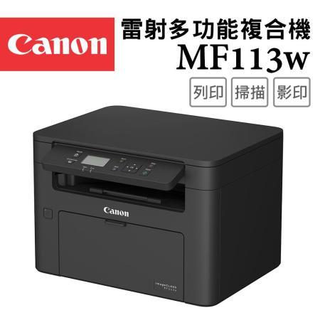 Canon MF113w  黑白雷射多功能複合機