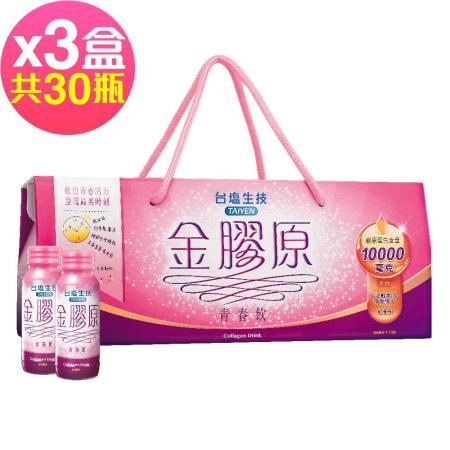 台鹽生技  金膠原青春飲禮盒3盒
