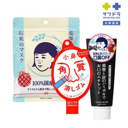 札幌藥妝 全品項半價