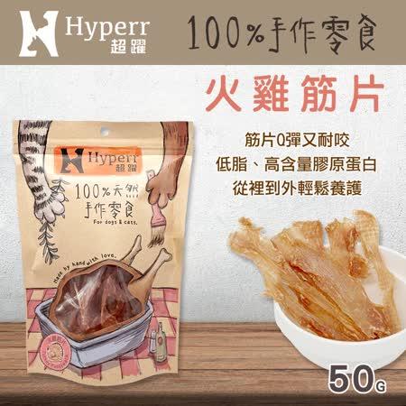 Hyperr 超躍 手作寵物零食