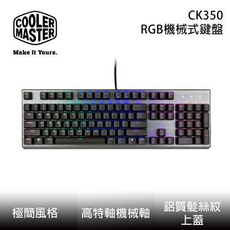 Cooler Master酷媽  CK350 RGB 機械式鍵盤