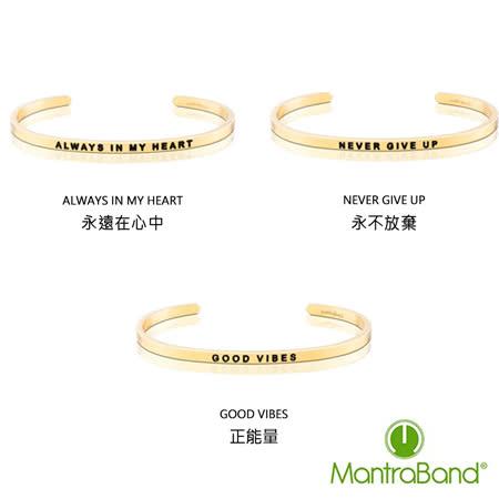 美國Mantraband 金色悄悄話手環