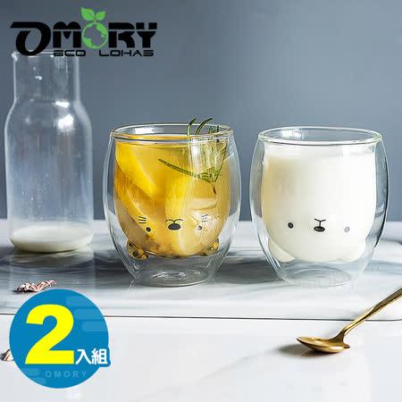 OMORY-任選2入 動物雙層玻璃杯245ml