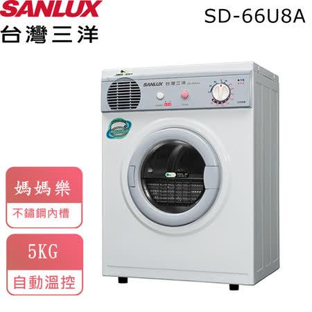 台灣三洋SANLUX 5KG 乾衣機 SD-66U8A
