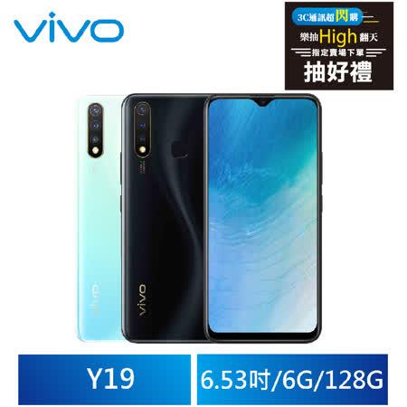 VIVO Y19 6GB /128GB 6.53吋手機