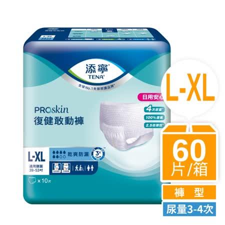 【添寧】復健敢動褲 L-XL號 (10片x6包/箱)