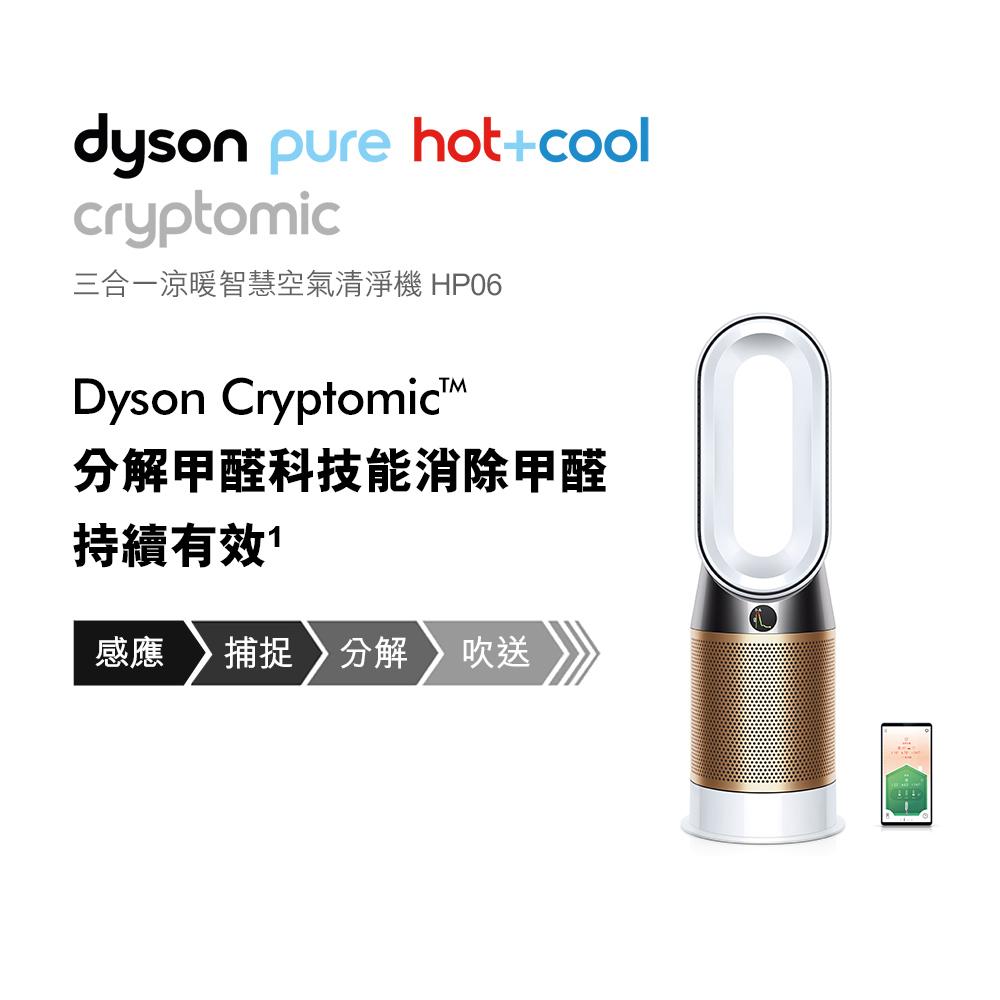 Dyson 戴森 Pure Hot+Cool Cryptomic HP06 三合一涼暖風扇空氣清淨機(白金色)