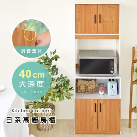 HOPMA 日系四門大收納廚櫃