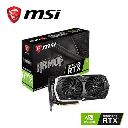 微星GeForce RTX2070 ARMOR 8G 顯示卡