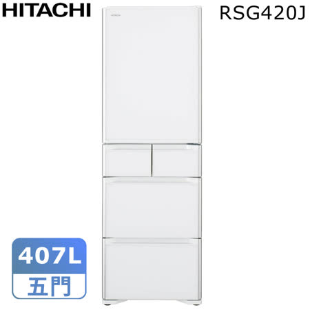 HITACHI日立 407L 變頻五門冰箱RSG420J