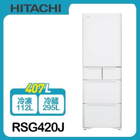 日立 407公升 變頻五門冰箱RSG420J