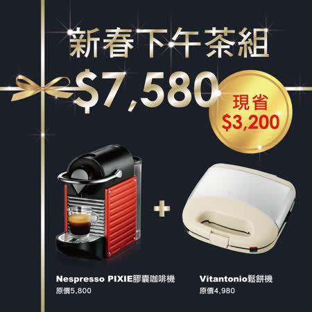Nespresso膠囊咖啡機 Pixie + Vitantonio 鬆餅機