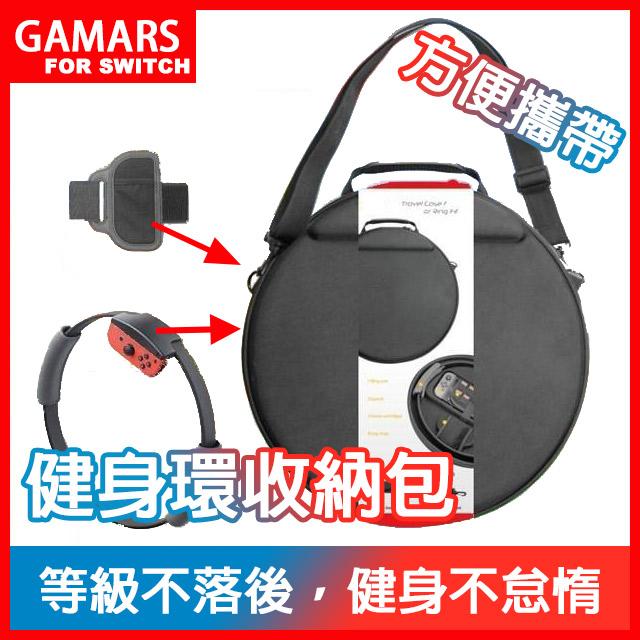 【GAMARS】Switch健身環大冒險專用 豪華旅行攜帶收納包