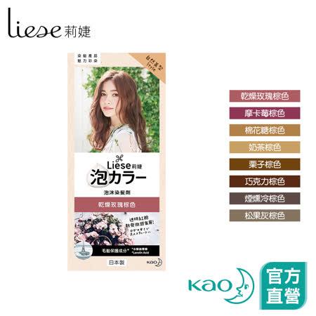 莉婕泡沫染髮劑 自然美型style(任選)