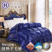 Hilton希爾頓 銀離子抑菌羊毛被(2KG)