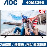【美國AOC】 40吋FHD液晶顯示器+視訊盒40M3390★送HDMI線★