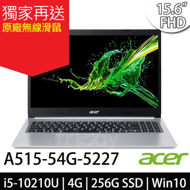 Acer A515-54G-5227 15.6吋FHD/ i5-10210U/ MX250 2G獨顯/ 256G SSD/ Win10 銀色筆電-加碼送原廠無線滑鼠