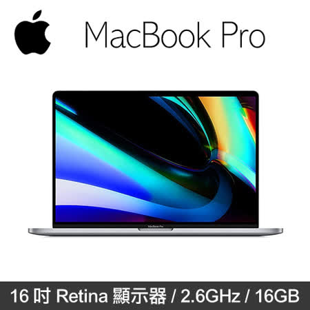 Macbook Pro 16吋 2.6GHZ/16GB/512G筆電