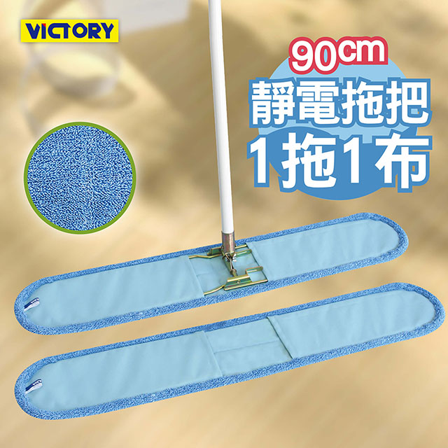 【VICTORY】業務用超細纖維吸水靜電除塵拖把90cm-1拖1布