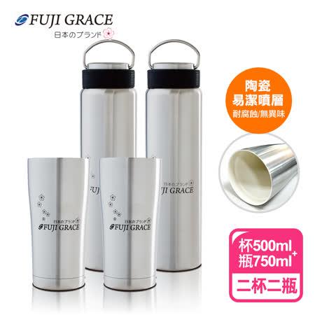 FUJI-GRACE 雙層真空陶瓷層保溫瓶