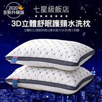 3D立體舒眠 護頸水洗枕(2入)