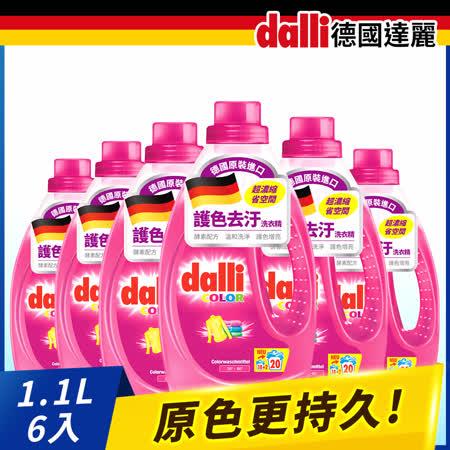 德國dalli護色去汙 洗衣精1.1L(6入/箱)