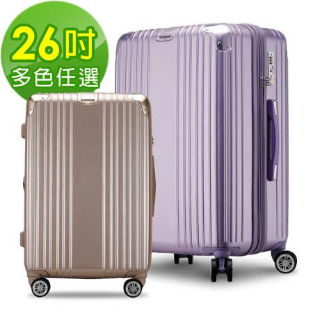 【Bogazy】旅繪行者  26吋拉絲紋可加大箱