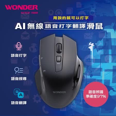 WONDER WA-I08MB 無線語音打字翻譯滑鼠
