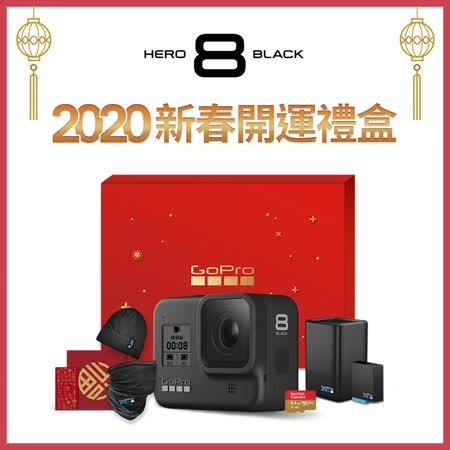 GoPro HERO8 Black 新春開運禮盒