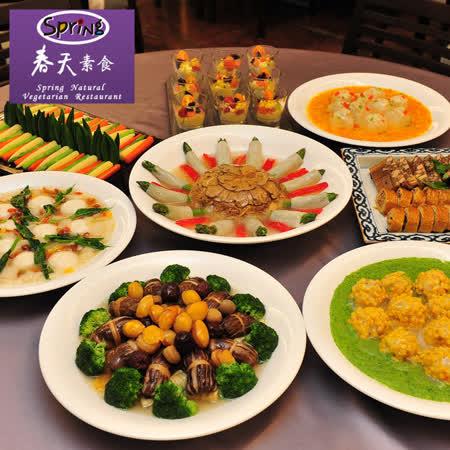 春天素食-蔬食饗宴吃到飽午晚餐單人券