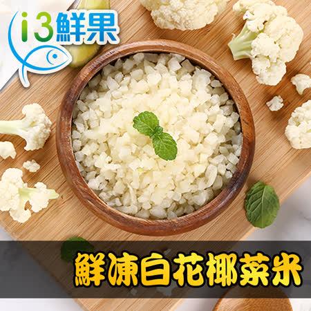 愛上鮮果 鮮凍白花椰菜米20包組