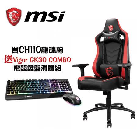微星 CH110 龍魂電競椅 送GK30 電競鍵鼠組