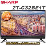 SHARP夏普 32吋 HD HDR連網液晶顯示器+視訊盒(2T-C32BE1T)送行動電源+HDMI線