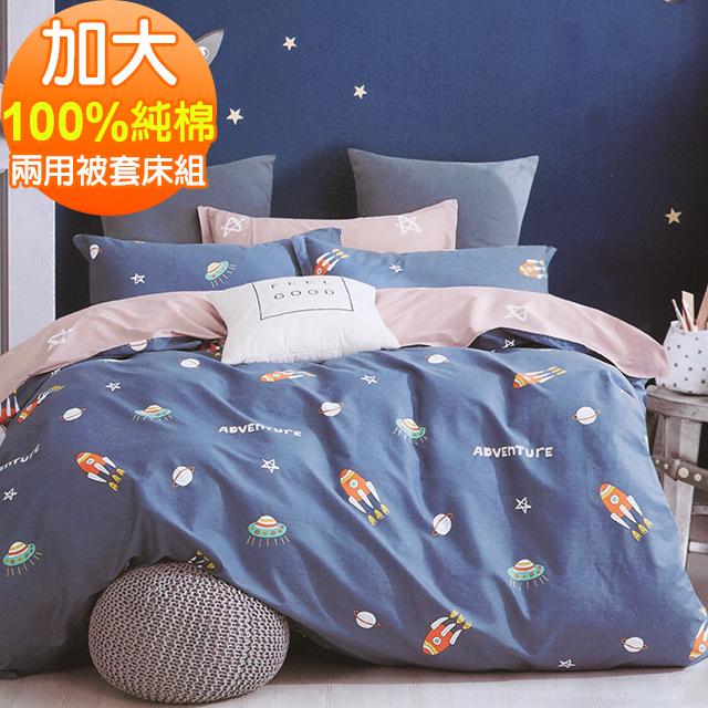J-bedtime 台灣製加大四件式特級純棉舖棉兩用被套床包組(火箭飛碟)