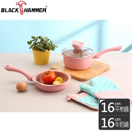 BLACK HAMMER 花漾導磁平煎鍋+牛奶鍋
