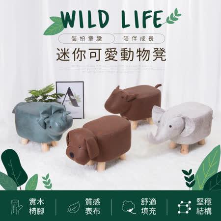 IDEA 森林系 迷你可愛動物凳-2入