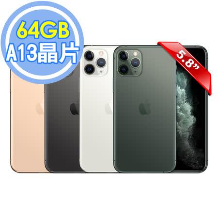 APPLE iPhone 11 Pro 64GB 5.8吋 智慧型手機