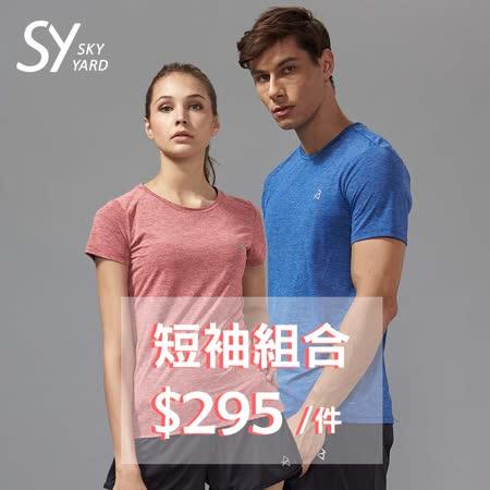 Sky Yard 情侶款 運動T恤(2入組)