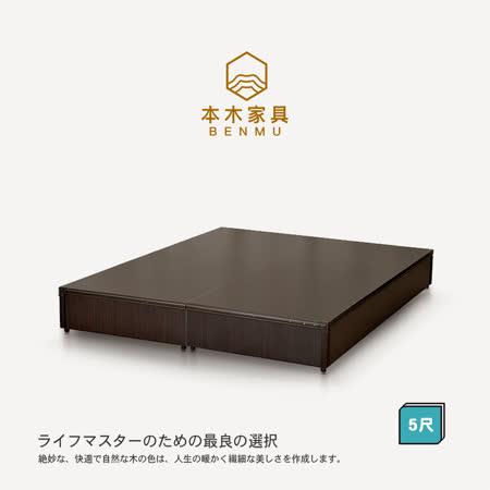 本木-天安  雙人5尺簡約床底